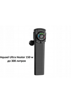 Нагреватель Aquael Ultra Heater 150 w до 300 литров