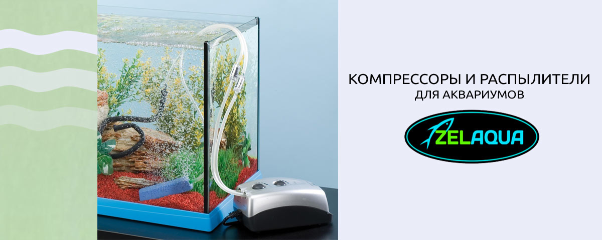 аквариумные аэраторы