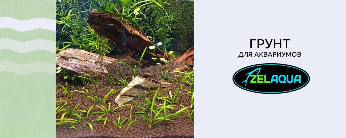 аквариумный грунт